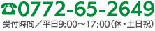 ☎0772-65-2649 受付時間/平日9:00〜17:00(休・土日祝)